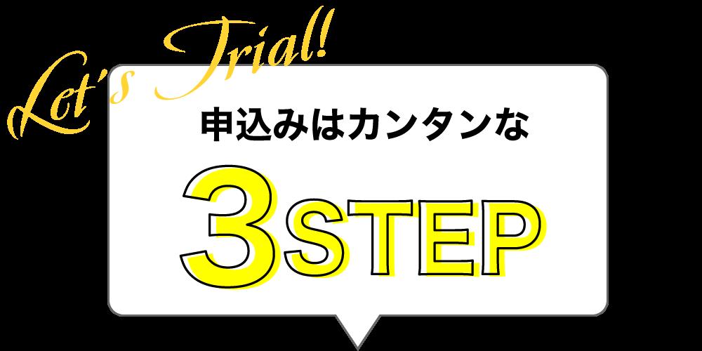 無料体験は簡単3ステップ!