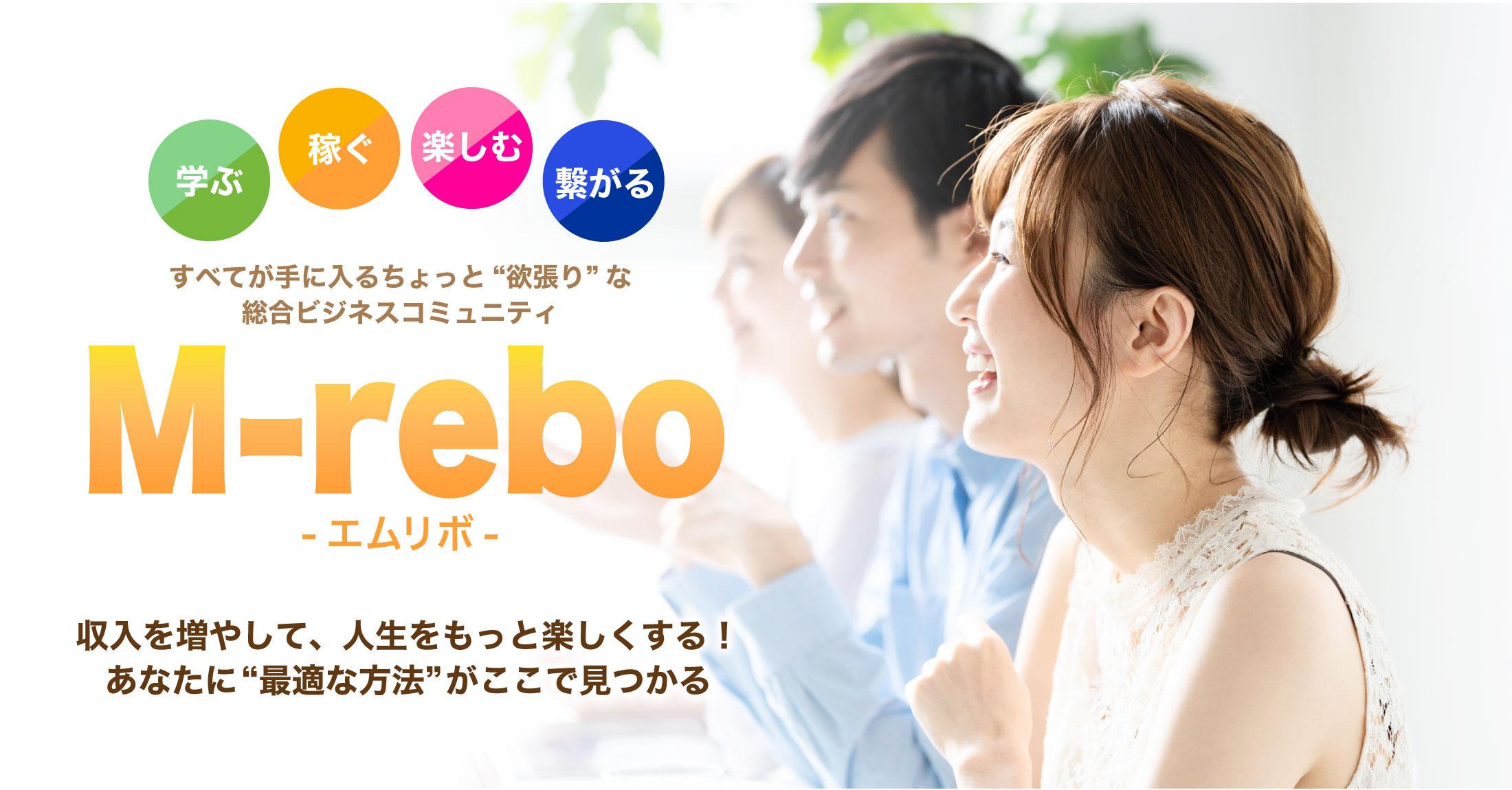 「学ぶ・稼ぐ・楽しむ・繋がる」すべてが手に入る総合ビジネスコミュニティ『M-rebo(エムリボ)』
