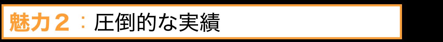 【魅力2】圧倒的な実績