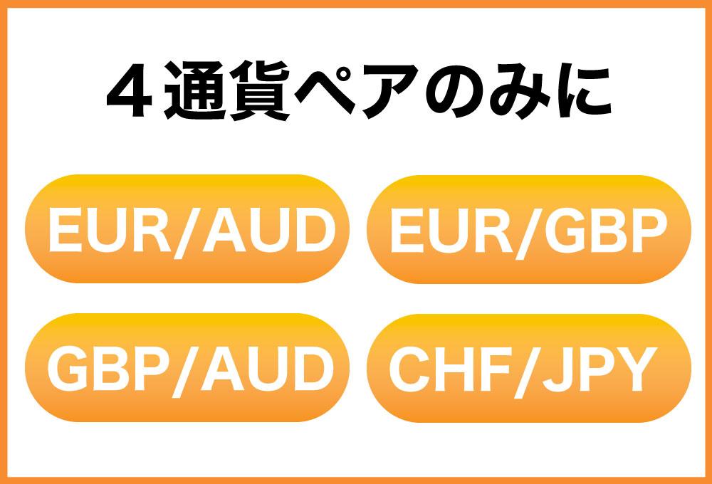 4通貨ペアに厳選