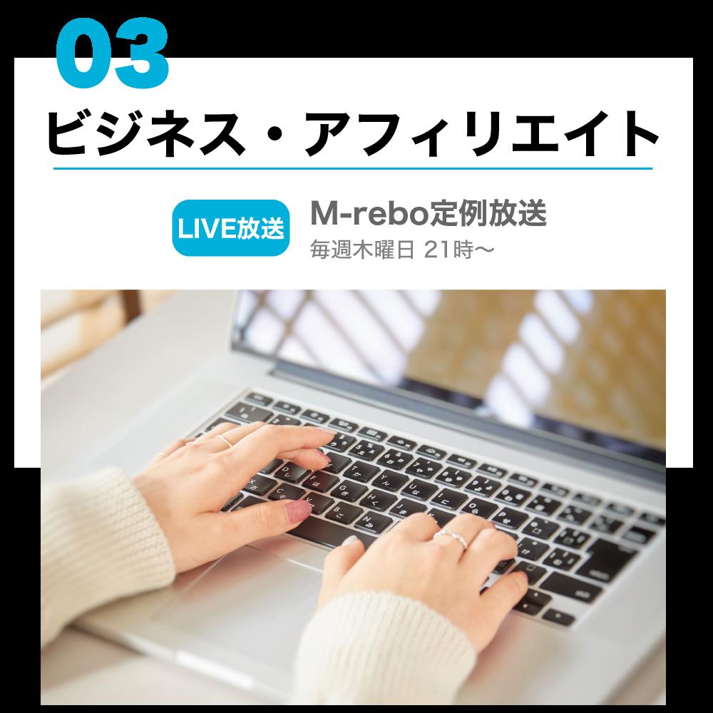 03ビジネス・アフィリエイト