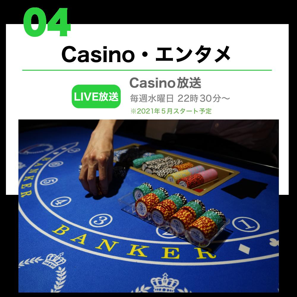 04Casino・エンタメ